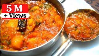 Aloo  Ki Sabji   हलवाई जैसी आलू की सब्जी घर पर बनायें । । शादी वाले आलू की सब्जी width=