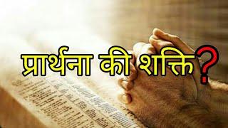 प्रार्थना की शक्ति | Power of prayer | [ Life With Yeshu Masih ]