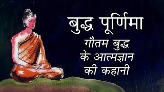 गौतम बुद्ध के आत्मज्ञान की कहानी - बुद्ध पूर्णिमा. The Story of Gautam Buddha's Awakening