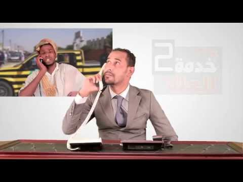 خدمة العللاء2 الحلقة الرابعة