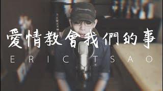 曹策勛 Eric Tsao - 愛情教會我們的事 (周興哲)