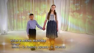 """""""Папа"""" Илья и Алена Маловы"""
