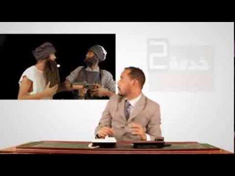 خدمة العللاء2 الحلقة الثانية