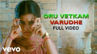 Pasanga - Oru Vetkam Varudhe Video | James Vasanthan width=