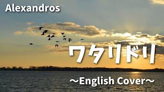 Alexandros / ワタリドリ (English Cover)
