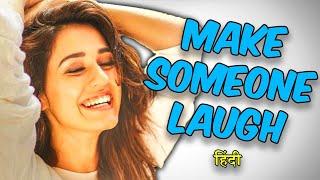 8 WAYS TO MAKE SOMEONE LAUGH [ हिंदी ] How to Make Someone Laugh in Hindi - How to Be Funny in hindi width=