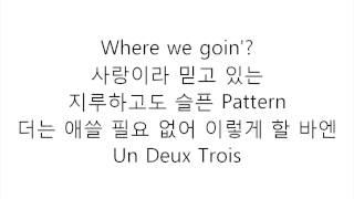 이해리 (다비치) [Lee Hae Ri (Davichi)] - PATTERN [h] 가사