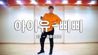 아이유 삐삐 안무 커버댄스 / 댄스아카데미 댄스조아 DANCEJOA