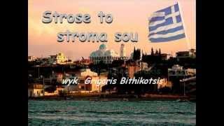 Strose to stroma sou  -  Mikis Theodorakis