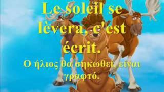 Je m'en vais - lyrics and Greek subs