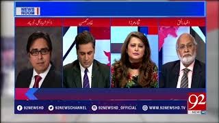 News Room - 23 August 2017 - 92NewsHDPlus