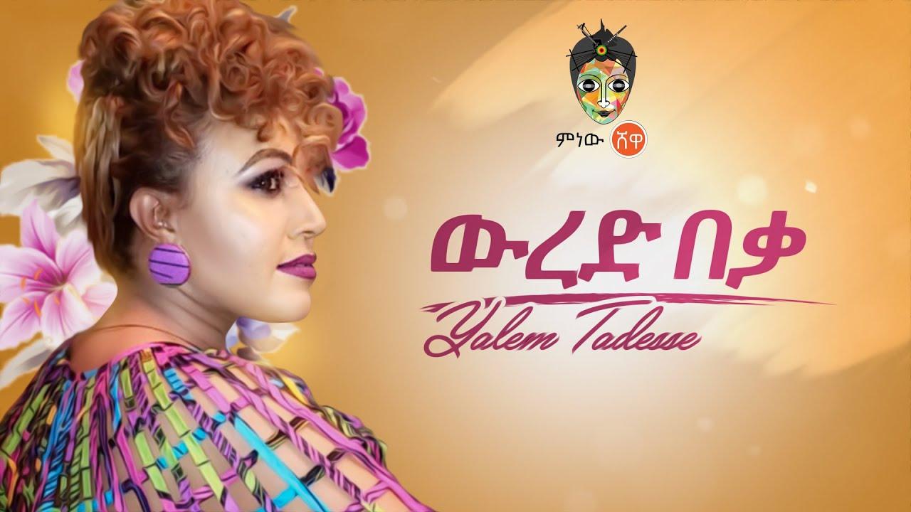 Ethiopian Music: Yalem Tadese (Wured Beka) New Ethiopian Music 2019