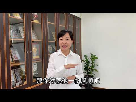 109學年度李碧菁鄉長的畢業祝福詞 - YouTube
