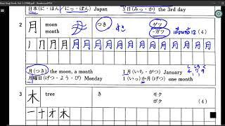 คันจิN5 พื้นฐาน Kanji