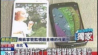中天新聞》甩蘋果光!鴻海代工中階6.1吋大手機