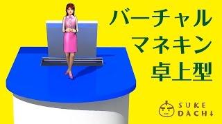 展示ブースへの集客にバーチャルマネキン 「展示会すけだち.com」