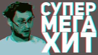 55x55 – СУПЕРМЕГАХИТ (feat. Куплинов)