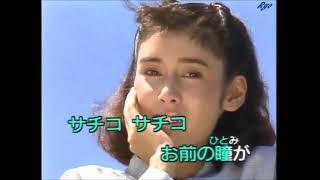 サチコ /ニックニューサ 懐かしい歌謡曲