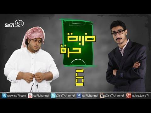 """#صاحي : """"ضربة حرة """"6 - سمو الضمير ؟!"""