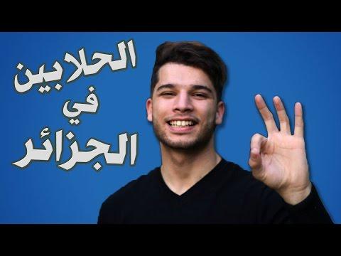 EL HALLABINES EN ALGERIE // الحلابين في الجزائر // MISTER LYES