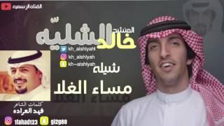 شيلة مساء الغلا | اداء المنشد خالد الشليه | كلمات الشاعر فهد العراده