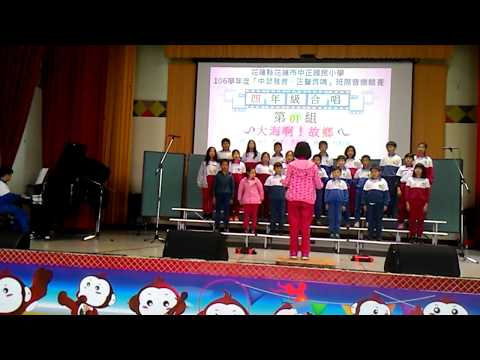 花蓮縣中正國小403  20180322合唱練習 - YouTube