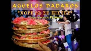 Άγγελος Δαδάρος - Χορεύω Σε Πίστες (2012) Aggelos Dadaros - Xorevo se pistes