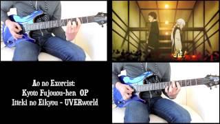 Ao no Exorcist: Kyoto Fujouou-hen OP - 「Itteki no Eikyou」 Guitar Cover