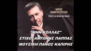 ΜΗΝ ΚΟΛΛΑΣ ΝΙΚΟΣ ΜΑΚΡΟΠΟΥΛΟΣ +ΣΤΙΧΟΙ MIN KOLLAS NIKOS MAKROPOULOS +LYRICS