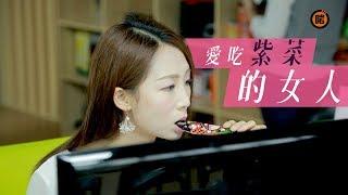 愛吃紫菜的女人