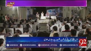 Jawab Chahye | Problems of NA-247 Karachi |10 July 2018 | 92NewsHD