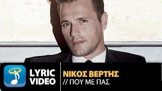 Nikos Vertis - Pou Me Pas | Νίκος Βέρτης - Που Με Πας (Official Lyric Video)