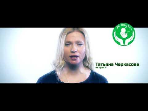 Татьяна Черкесова