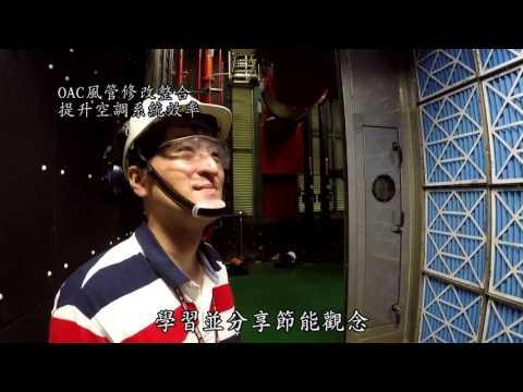 105年節約能源績優獎-旺宏電子股份有限公司晶圓五廠(網路版)
