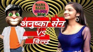 अनुष्का सेन vs बिल्लू सुपर कॉमेडी विडियो अनुष्का सेन की सादी बलबीर के साथ 2019
