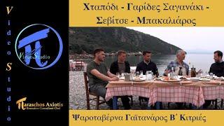 Χταπόδι - Γαρίδες Σαγανάκι - Σεβίτσε - Μπακαλιάρος / Ψαροταβέρνα Γαϊτανάρος Κιτριές Β΄