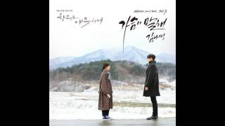 Kim Na Young - My Heart Speaks [Uncontrollably Fond OST]