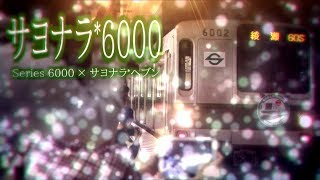 サヨナラ*6000