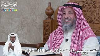 31 - تفسير سورة المائدة الآيات  (116 - 120) - عثمان الخميس