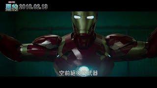 黑豹 | HD最新中文電影預告 (Black Panther)