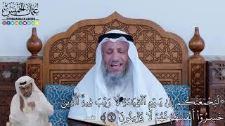 93 - لَيَجۡمَعَنَّكُمۡ إِلَىٰ يَوۡمِ ٱلۡقِيَٰمَةِ لَا رَيۡبَ فِيهِۚ... - عثمان الخميس