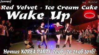 Red Velvet - Ice Cream Cake dance cover by Wake Up [Ночная KOREA-PARTY 20.08 (20-21.08.2016)]