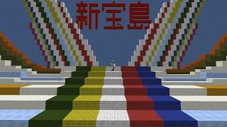 【Minecraft】新宝島