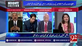 Night Edition || Pakistan Senate election, 2018 - 02 March 2018 - 92NewsHDPlus