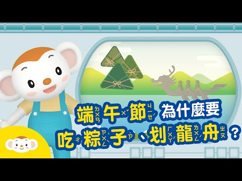 【節日小知識】端午節為什麼要吃粽子、划龍舟?- YouTube