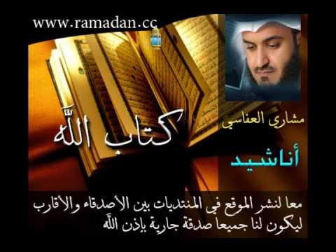 كتاب الله - Mishary Al Afasi . مشاري العفاسي