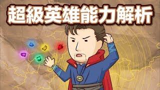 阿滴英文|復仇者聯盟靠什麼打無限之戰? 四種超能力的英文!【2分鐘英語教室】