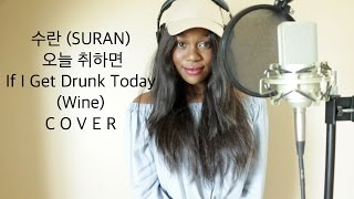 Suran - 오늘 취하면 Wine (cover) [yall kno i dont rap lol]