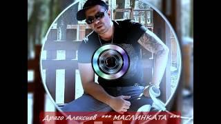 Drago Aleksiev  * MASLINKATA * Offiicial clip @