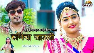 रूणिचा जाउली   बहुत ही शानदार रामदेवजी का भजन : Runicha Jaauli   Twinkal Vaishnav   Mahak Meer   PRG